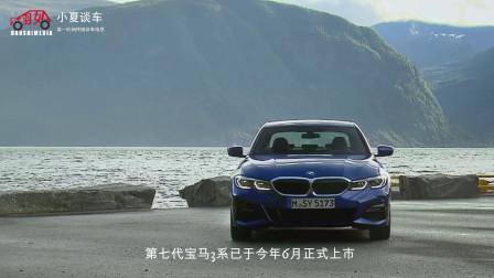 宝马3系新款车型正式开启预售!或将10月上市