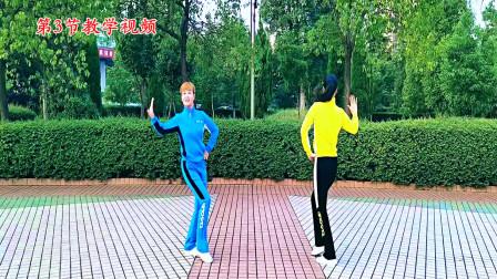 原创跳跳乐第18套快乐舞步健身操第第三节教学版 编操 朱晓敏