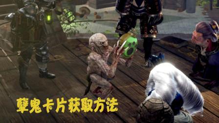 天铭 怪物猎人 世界 52 异世界的环境生物 孽鬼 巫师三