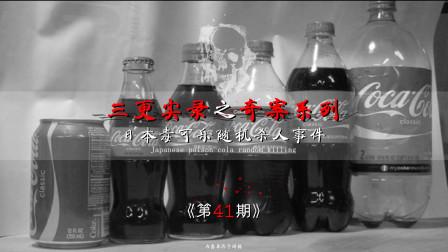 都市奇案,日本毒可乐随机杀人事件,来路不明饮料千万不要喝