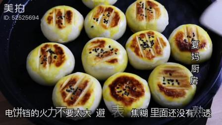 美食电饼铛版本的蛋黄酥,特别酥软可口...