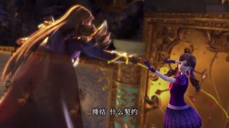 金王子不承认自己又主人,他把文茜拎起来了,文茜要跟他缔结契约