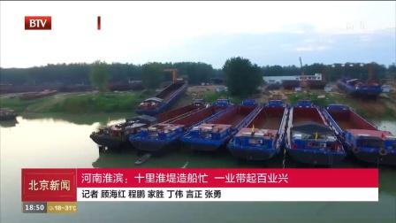 爱上大运河丨河南淮滨: 十里淮堤造船忙 一业带起百业兴