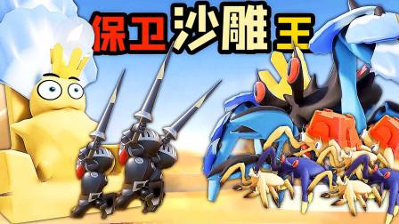 【屌德斯解说】 沙雕骑士 阻止巨型蟹老板抢夺沙雕国王王座!