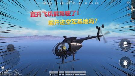 和平精英揭秘真相体验服上线了直升飞机能用它飞进空军基地