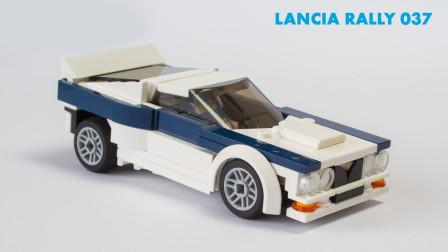 乐高MOC拼装蓝旗亚Lancia Rally 037 1983年拉力赛冠军车积木
