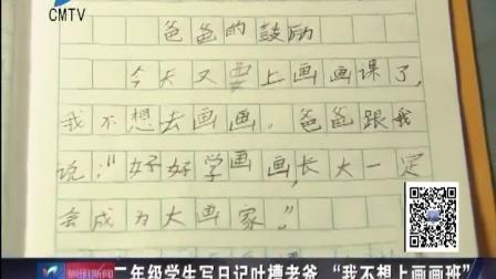 """视频 二年级学生写日记吐槽老爸""""我不想上画画班"""""""