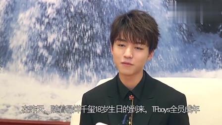 易烊千玺18岁生日王俊凯祝福显大哥范,王源配图逗趣有点非主流