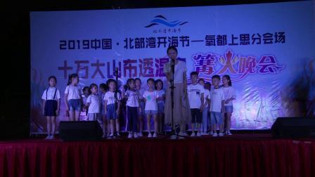 2019北部湾开海节上思分场诗词歌赋《明月几时有》