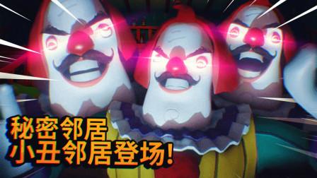 小丑邻居登场,超强的伪装技能让小孩分不清真假!-秘密邻居【纸鱼】