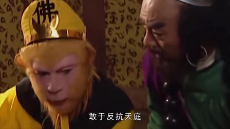 《西游记》孙悟空早已料定如来不会杀他,取经之路他已看透
