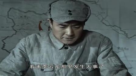 眼看鬼子增援平安县城,李云龙危在旦夕,四周友军纷纷出手