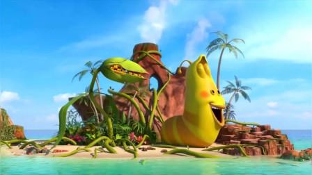 爆笑虫子:玉米变异成吃人玉米,整个岛上都倒霉,好恐怖!