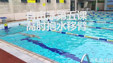 自由泳第五课高肘抱水与高肘推水的练习,帮助你游得更优美