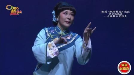 豫剧名家汪荃珍《风雨故园》选段:他说他想我,一句话拨云见阳光