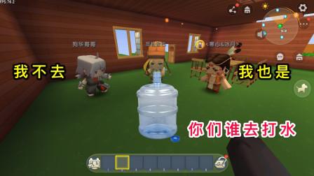 迷你世界:一个人有水喝,两个人抬水喝,为什么三个人却没水喝?
