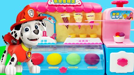 汪汪队立大功过家家玩具 狗狗毛毛购买草莓冰淇淋