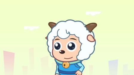《喜羊羊与灰太狼》之《发明大作战》 第13集 转移泡泡枪