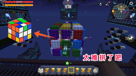 迷你世界:魔方挑战赛,一次只能转动两面,你多久能拼好?