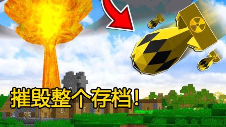 我的世界:史上最疯狂的TNT,点燃一个,摧毁整个游戏!