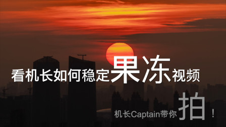 """长焦延时""""果冻""""效应该如何解? Captain带你拍!"""