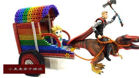 手工制作,用磁珠组装彩色拉小车,恐龙代替小马,儿童玩具亲子互动