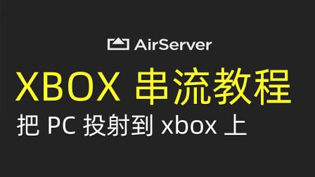 【杰克测评】xbox是投屏神器,高配家用机顶盒 XBOX AIRSERVER EDITION