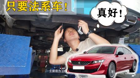 """只买法系车!9.8万淘二手标致508,为何""""专业客户""""只要508?"""