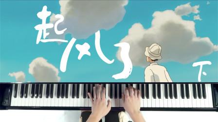 新爱琴流行钢琴公益课 第二季:第69课《起风了》讲解(二)