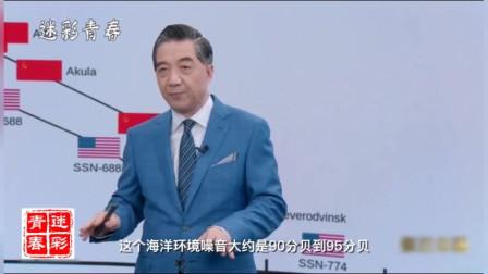 张召忠:我们的潜艇跟西方国家的潜艇有哪些差距?