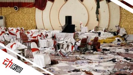 阿富汗首都婚礼现场爆炸致63死182伤塔利班否认袭击