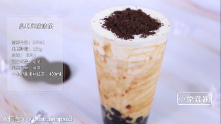 经典茶饮饮品:奥利奥波波茶  奶茶制作方法