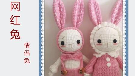 爱剪辑-情侣兔第一集