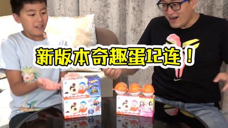 老肉玩具Vlog:冰雪奇缘安娜和雪之女王!健达奇趣蛋惊喜12连开!