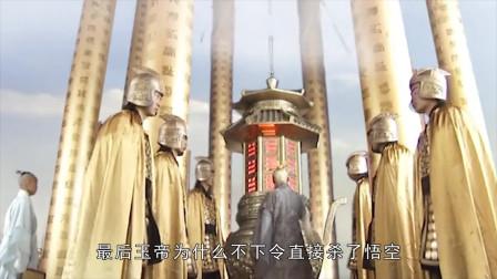 《西游记》如来和菩提的博弈,孙悟空成了牺牲品