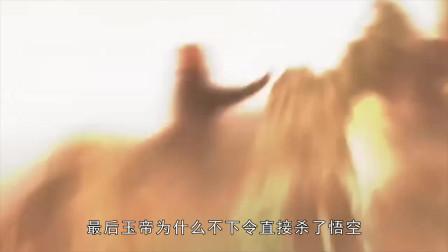 《西游记》孙悟空当年为什么敢对抗天庭,原来如来和菩提在背后