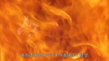 《西游记》菩提这么多徒弟,为什么偏偏选择孙悟空去挑战天庭