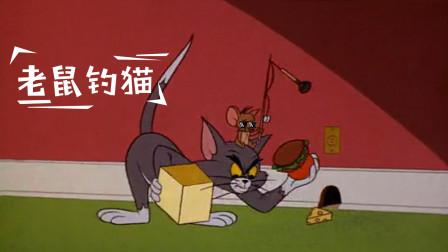 四川方言猫和老鼠:古有姜太公钓鱼,今有老鼠钓汤姆猫,笑安逸了