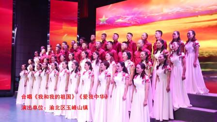 《我和我的祖国》《爱我中华》大合唱