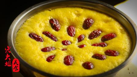 3块南瓜2个鸡蛋,做一道超好吃的甜品,烘焙店的面包都没这么香