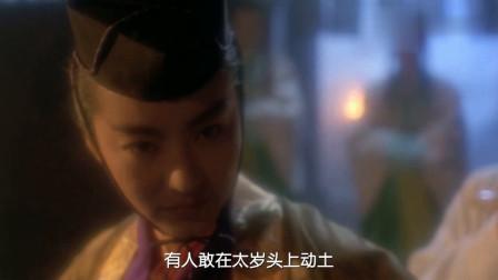 笑傲江湖:敢偷盗葵花宝典,不料被东方不败秒杀,相当的霸气!