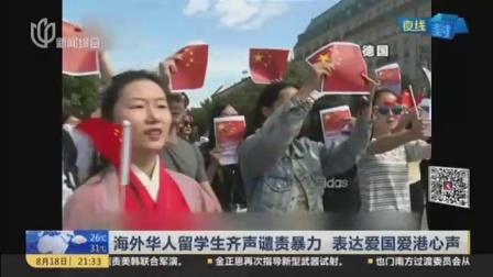 视频|海外华人留学生齐声谴责暴力 表达爱国爱港心声