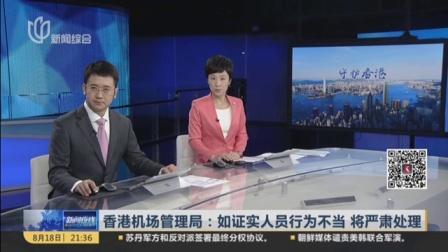 视频|香港机场管理局: 如证实人员行为不当 将严肃处理