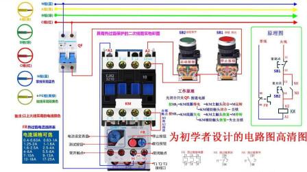 电工知识:如何根据电路图实物接线,接线步骤一一讲解,运行演示