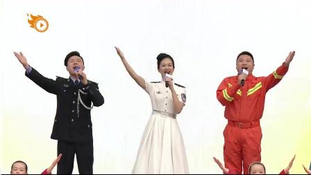 警察和消防员领唱 童声合唱2019世警会主题曲《欢乐与荣耀》