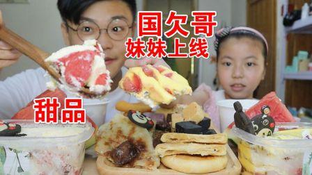 国欠哥!和妹妹吃顿甜品大餐!蛋糕+饼干+凤梨酥+雪花酥+炸麻薯+豆腐脑+肉豆干+自己烤的饼干+烤肉饼+百香果雪碧+肥宅快乐水!