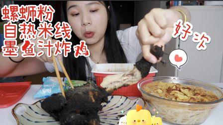 麻辣螺蛳粉/自热米线/墨鱼汁炸鸡/香草绿茶糯米糍 七喜 就是气气 吃播