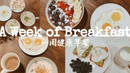 【牛牛】一周工作日早餐 | 饱腹、健康、营养! | 烤麦片 牛油果吐司 巴西莓碗 煎蛋 燕麦粥 | A Week of Breakfast