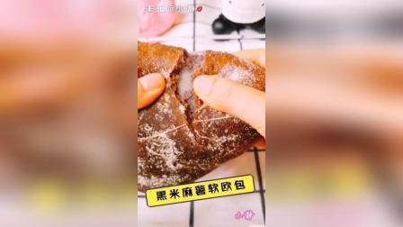 黑米麻薯软欧包