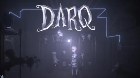 【安猫】《DARQ》黑暗横版惊悚解密!